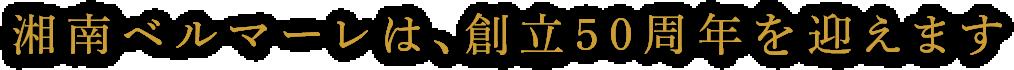 湘南ベルマーレは、創立50周年を迎えます