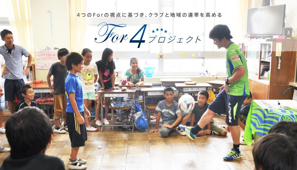 For 4 プロジェクト