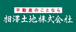 相澤土地株式会社