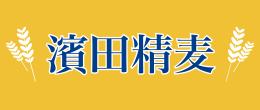 濱田精麥株式会社