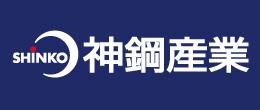 神鋼産業株式会社