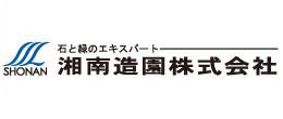 湘南造園株式会社