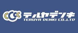 テルヤ電機株式会社