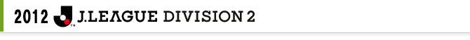 2012 jleague division2