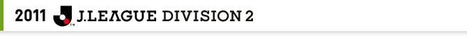 2011 jleague division2