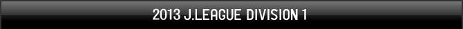 2013 Jリーグ ディビジョン1