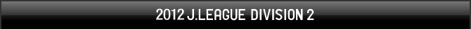 2012 Jリーグ ディビジョン2