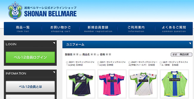 湘南ベルマーレ公式オンラインショップ