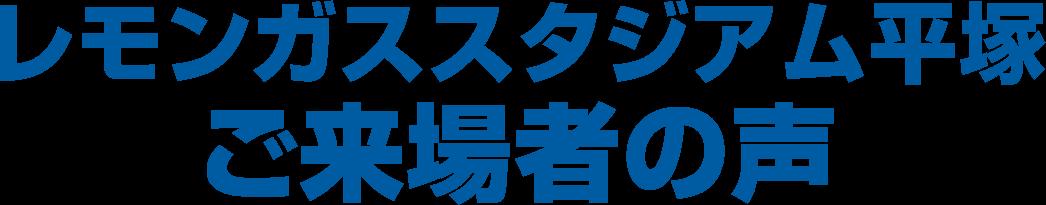 レモンガススタジアム平塚 ご来場者の声