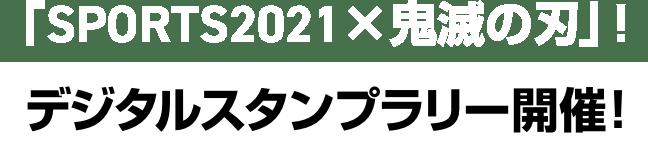 SPORTS2021×鬼滅の刃! デジタルスタンプラリー開催!
