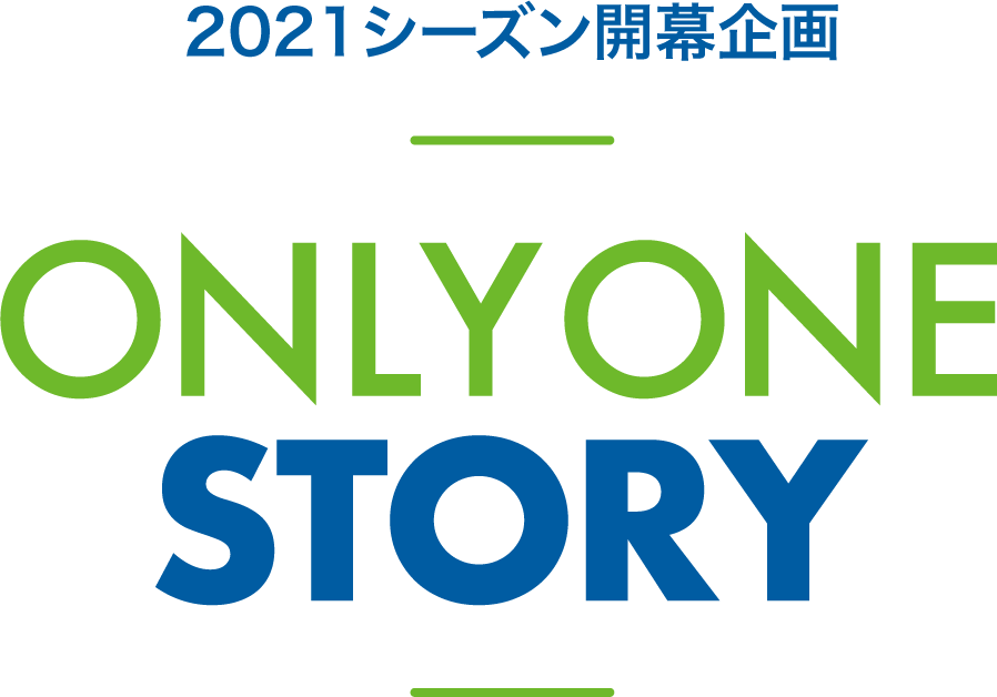 ONLY ONE STORY
