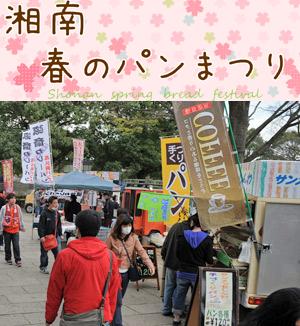 湘南春のパン祭り