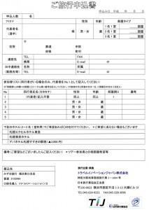 札幌戦アウェイツアー