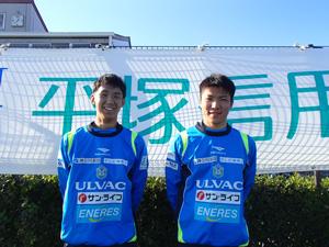 第15回 湘南ベルマーレホームタウンカップ