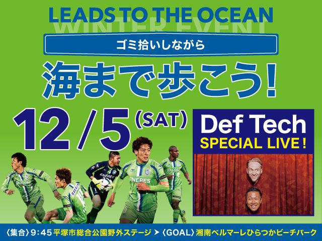 LEADS TO OCEAN ゴミ拾いしながら海まで歩こう!