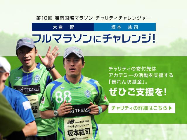 2015_shonanmarathon