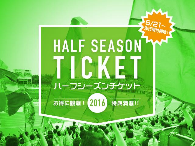 ハーフシーズンチケット