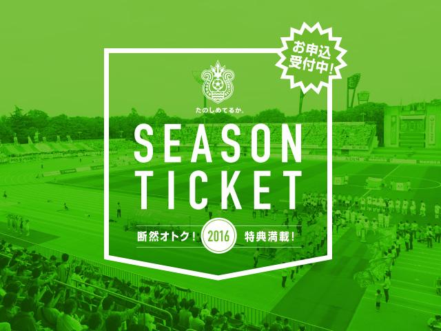 シーズンチケットお申込み受付中!