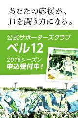 bell12_2018_e_160