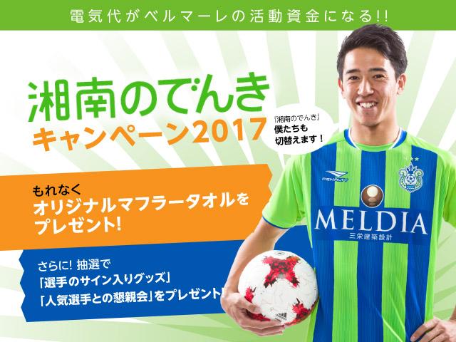 湘南のでんき キャンペーン2017