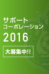 2016サポートコーポレーション募集