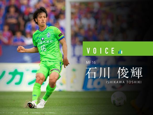 voice2016_ishikawa