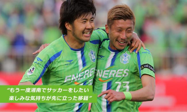 もう一度湘南でサッカーをしたい 楽しみな気持ちが先に立った移籍