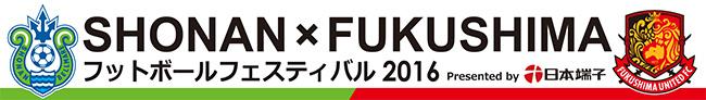 0124_shonan_fukushima