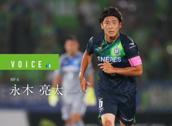 ボイス 永木亮太選手