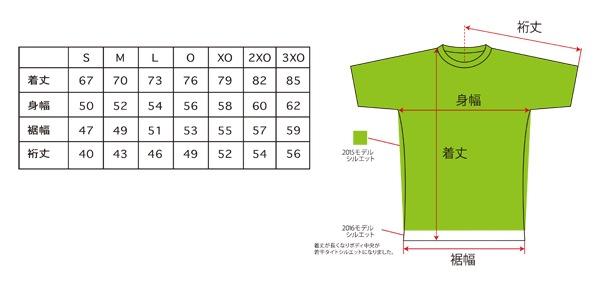 2016湘南ベルマーレ公式ユニフォームサイズ