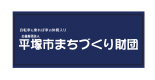 平塚市まちづくり財団