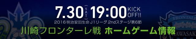 川崎戦ホームゲーム情報