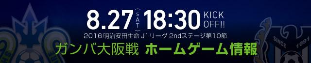 ガンバ大阪戦 ホームゲーム情報