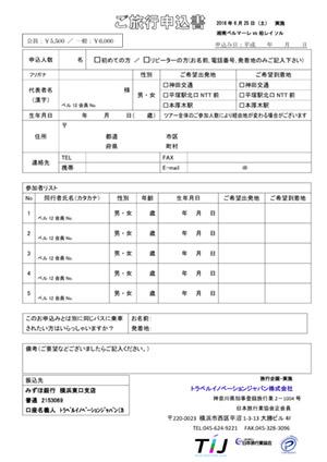 0625kashiwa_tour