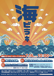 2016 海開きポスター