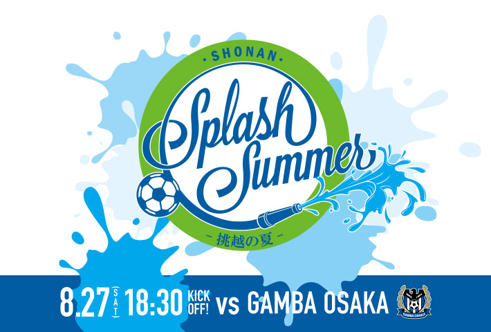 splash2016_header_20160827