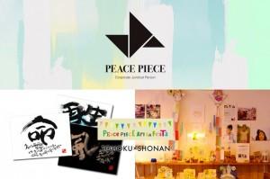 peace_piece_01