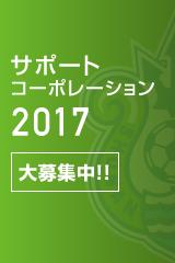 2017サポートコーポレーション募集