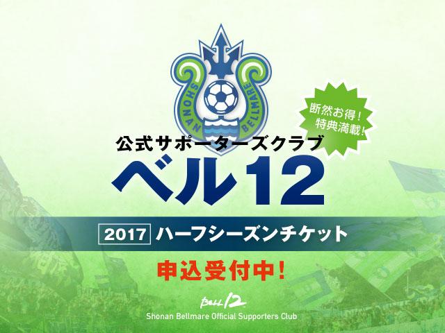 ベル12 ハーフシーズンチケット申し込み受付中!