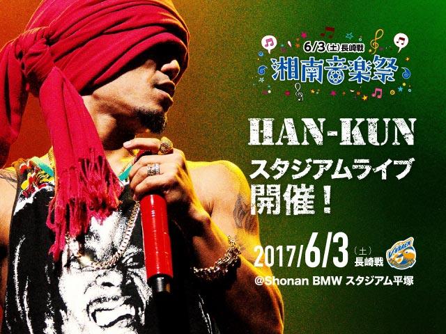 HAN-KUNスタジアムライブ開催!