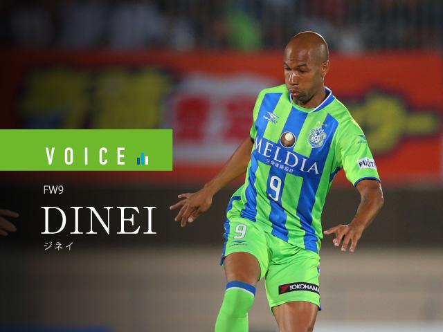 2017voice_dinei