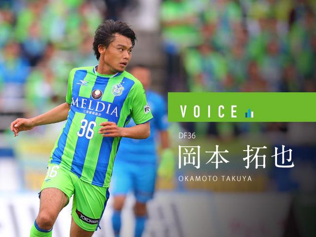 2017voice_okamoto