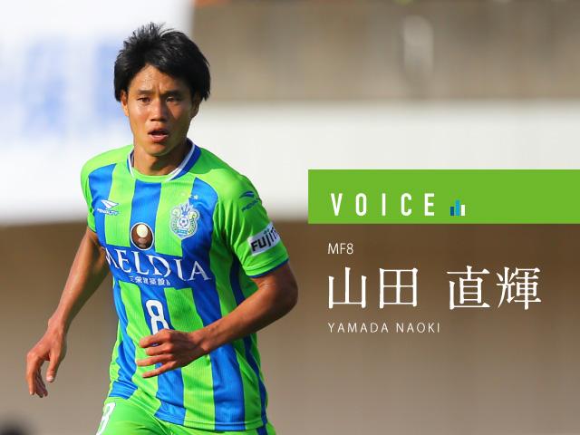 2017voice_yamada