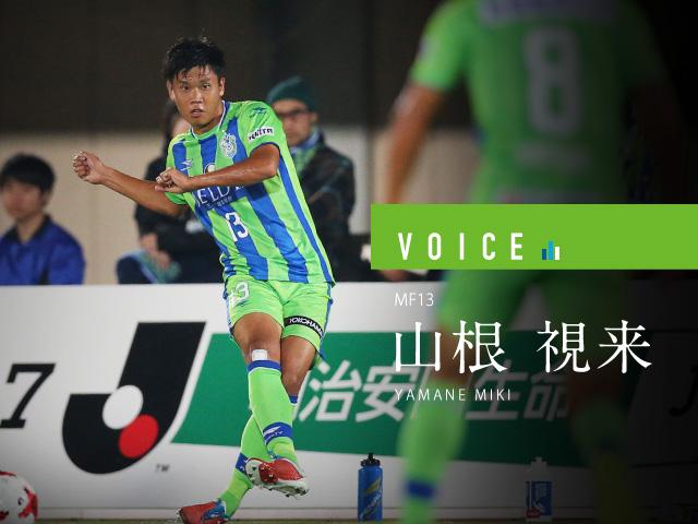 2017voice_yamane