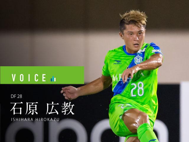 2018voice_ishihara