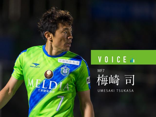 2018voice_umesaki