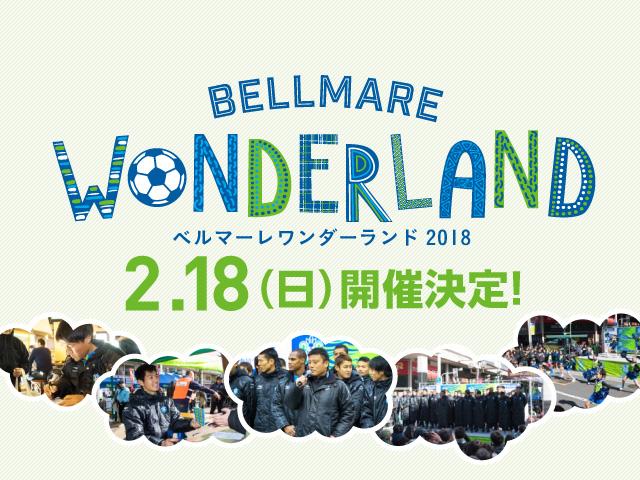 2018wonderland