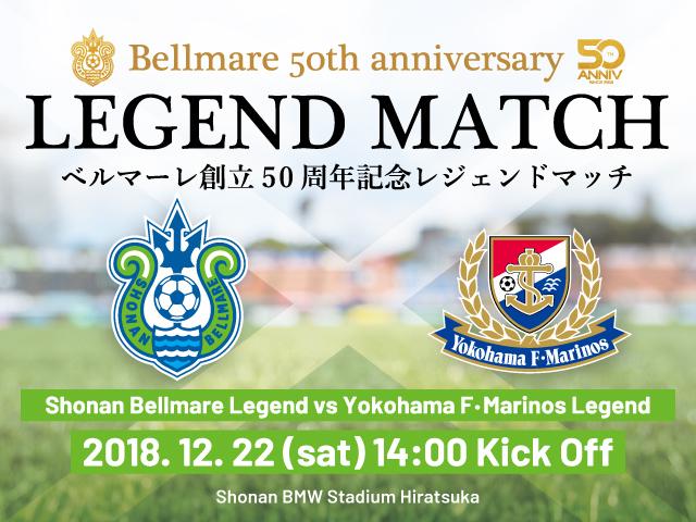 50_bellmare_legend_match_2