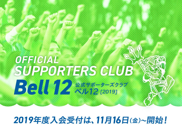 bell12_2019banner