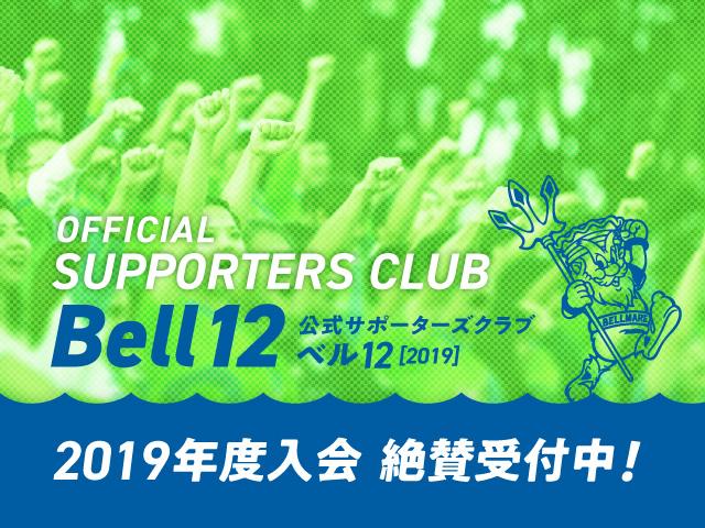 bell12_2019banner3